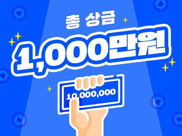 월 100만 원 만들기 프로젝트! 챌린지 베타 모집