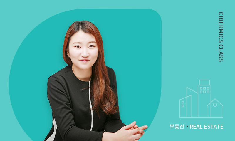 [무료] 소액으로 시작하는 부동산 투자 첫걸음