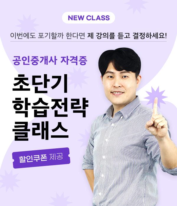 책 4권으로 합격! 공인중개사 초단기 학습전략 신청팝업